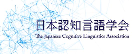 日本認知言語学会